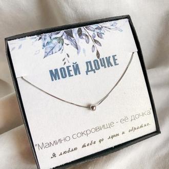 Подвеска из серебра 925 / Подарок дочке / Подарок на день рождение