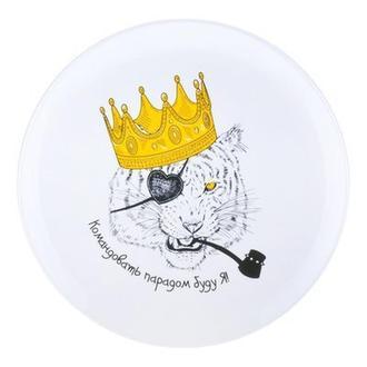 Тарелка с Тигром — «Командовать парадом буду я» 25 см Белая