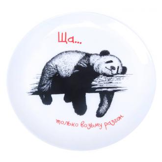 Тарелка с Пандой — «Ща только возьму разгон» 25 см Белая