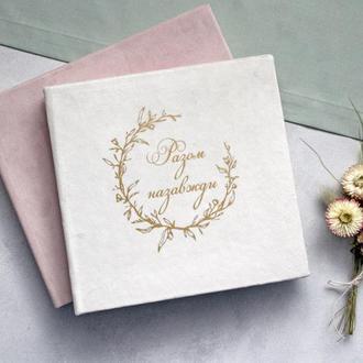 Білий велюровий альбом, Весільний альбом, Свадебный альбом, Подарок родителям, Альбом ручной работы