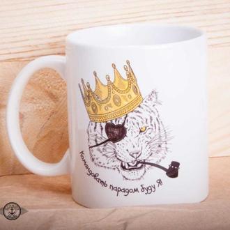Чашка с Тигром — «Командовать парадом буду Я» 320 мл Белая