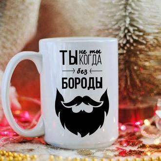 Большая чашка для бородача