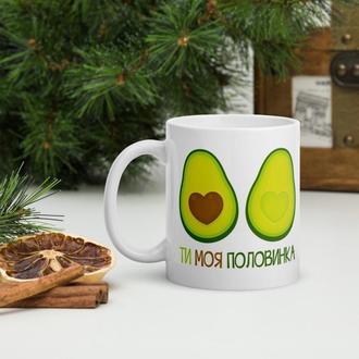 Кружка в подарок ко Дню влюбленных (Влюбленные авокадо), Чашка с рисунком