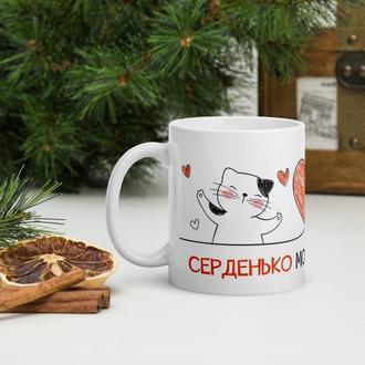 Кружка в подарок ко Дню влюбленных (Сердечко мое), Чашка с рисунком