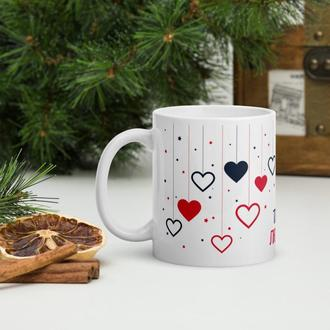 Кружка в подарок ко Дню влюбленных (Сердечки), Чашка с рисунком