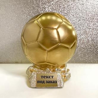 Золотой футбольный мяч, кубок футбольный мяч, подарок для футболиста, статуэтка футбольный мяч