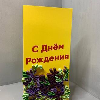 Вітальна листівка