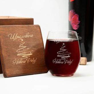Винный стакан в деревянной коробке с гравировкой «Счастливого Нового Года»