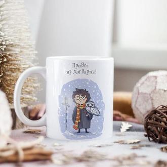Чашка Гаррі Поттер