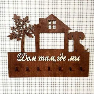 """Ключница """" Дом там,где мы"""" с деревом и собачкой 50х35см на 7 крючков."""