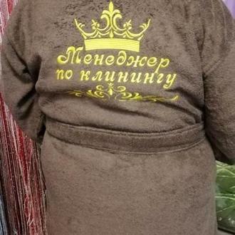 Халат з вишивкою іменний подарунок Новий рік день народження чоловікові колезі жінці