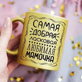 Глиттерная чашка на подарок маме
