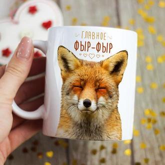 Чашка с лисицей