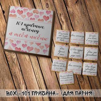 Шоколадний набір 101 причина чому люблю тебе