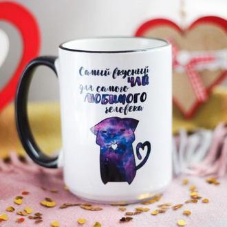Большая чашка самый вкусный чай