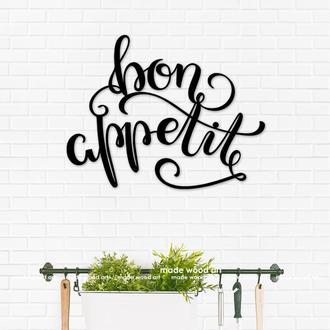 """Деревянная картина-панно """"Bon Appétit"""""""