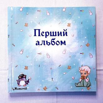 Альбом для новонародженного «Перший альбом» на українській мові для хлопчика