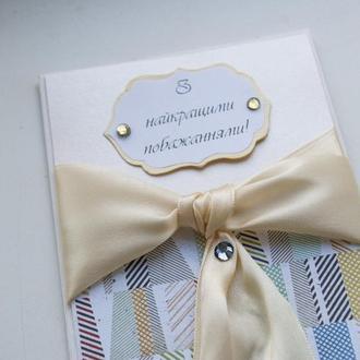 Листівка-конверт на гроші