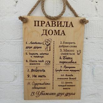 """Дерев'яний постер з гравіруванням """"Правила нашої сім'ї"""", панно на стіну"""