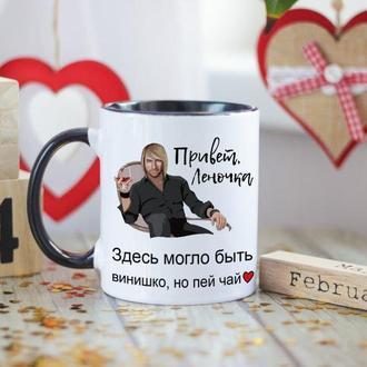 Чашка Олег Винник