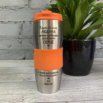 Термочашка с оранжевой резинкой 380 мл