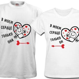 Парные футболки в моем сердце только он/она