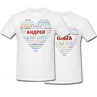 Парные футболки я люблю на разных языках