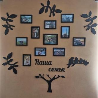 """Оригинальная деревянная настенная мультирамка, панно """"Наша семья"""" в виде дерева с птицами"""