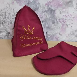 Набор в баню сауну Шапка и рукавицы подарок подруге жене девушк куме сестре женщине 8 марта рождения