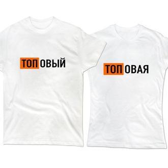 Футболки для пар ТОПовая/ый
