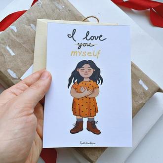 Валентинка для одиноких, забавная открытка, открытка на день святого Валентина, открытка подруге,