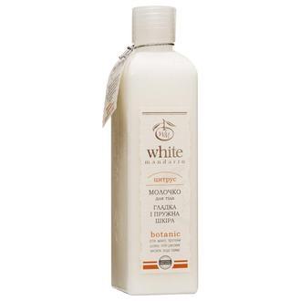"""Молочко для тіла """"Цитрус"""" White Mandarin, гладенька та пружна шкіра"""