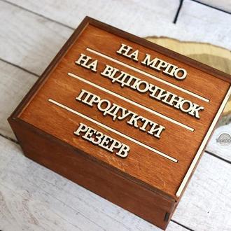 Шкатулка для денег сберегательная КОПИЛКА(4 отделений), надписи ваши