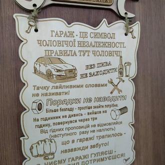 Подарок автовладельцу Правила гаража (укр)