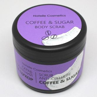 "Скраб ""Coffe&Sugar"""