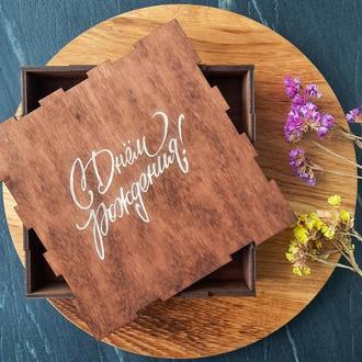 """Подарочные коробки, деревянная подарочная коробка с гравировкой """"С Днем рождения"""""""