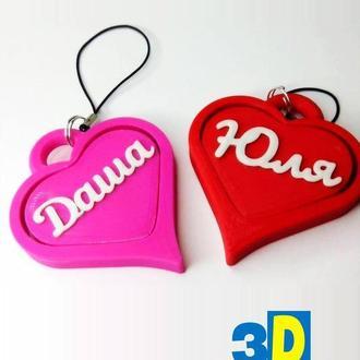 3Д Брелки - Валентинки до дня закоханих