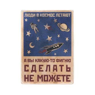 """Деревянный постер Wood Posters """"Люди в космос летают, а вы какую-то фигню сделать не можете"""""""