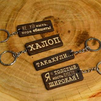 Деревянный брелок с гравировкой, подарочный брелок на ключи, приколы,юмор, индивидуальная гравировка