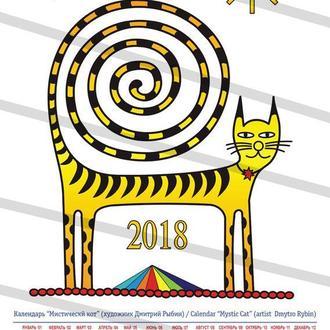 """Календарь """"Мистический кот"""" 2018 год. Принт. А3"""