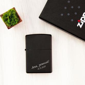 Черная зажигалка Zippo с гравировкой имени и памятной даты