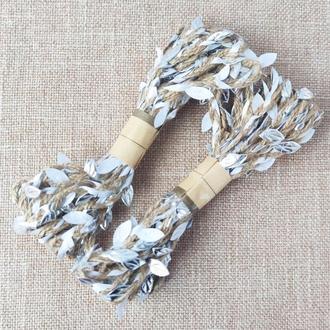 Декоративная джутовая лента из серебряным листьями. 3 м