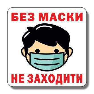 """Табличка """"Без маски не заходити"""" 20 X 20 см"""