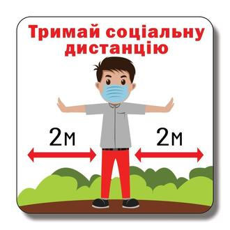 """Табличка """"Тримай соціальну дистанцію"""" 15x15 см"""