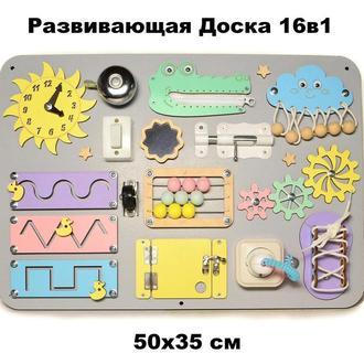 Бизиборд на Основі 50х35 см Розвиваюча Дошка 16в1 для Дітей