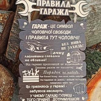 """Дерев'яна яна табличка """"Правила гаража"""", подарунок чоловікові, подарунок батьку, подарунок другові"""
