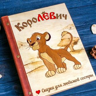 Деревянная детская именная фото книга (Сказка)