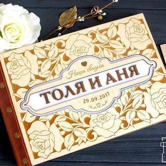 Деревянная свадебная книга
