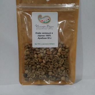Кофе зеленый в зернах 100% Арабика 50 г