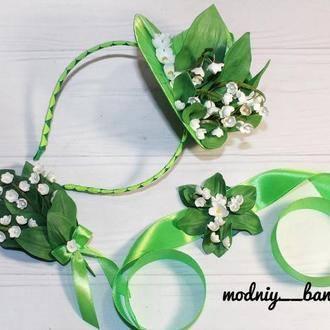 Набор ландыши обруч ободок+брошь+браслет с ландышами весенний с цветами